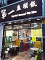 HK Kln 九龍城 Kowloon City 土瓜灣 To Kwa Wan 馬頭角道 Ma Tau Kok Road near 炮杖街 Pau Chung Street outdoor wet food market June 2020 SS2 14.jpg