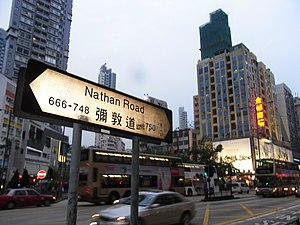HK Mong Kok 666 Nathan Road evening Sept-2012.JPG