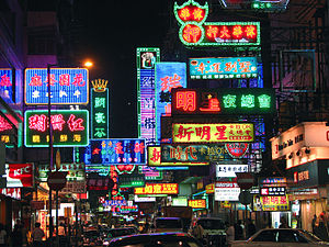 Portland Street - Image: HK Portland Street Night