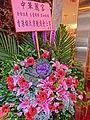 HK Sai Ying Pun 308 Des Voeux Road West 中華麗宮 Ramada Hotel restaurant flowers April 2013.JPG