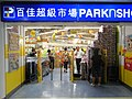 HK Shatin Yu Chui Shopping Centre shop Parkn Supermarket Sept-2012.JPG