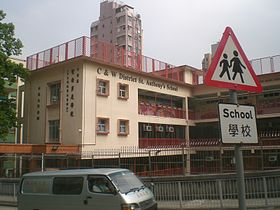 HK Sheung Wan Hospital Road C&W District St Anthony's School 3.JPG