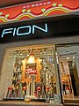 HK TST night 嘉蘭道 Granville Road 美敦大廈 Milton Mansion Fion handbag sign Dec-2013 BEA 01.JPG