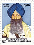 Harchand Singh Longowal 1987 stamp of India.jpg
