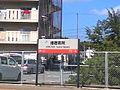 Harima-Takaoka Station 03.jpg