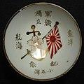 Hashidate 1901 sake cup.jpg