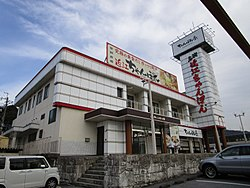 Headquarter of Dreamfoods Corporation.jpg