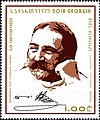Ilia Chavchavadze 2018 stamp of Georgia.jpg