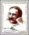 Ilia Chavchavadze 2018 stamp of Georgia.jpg