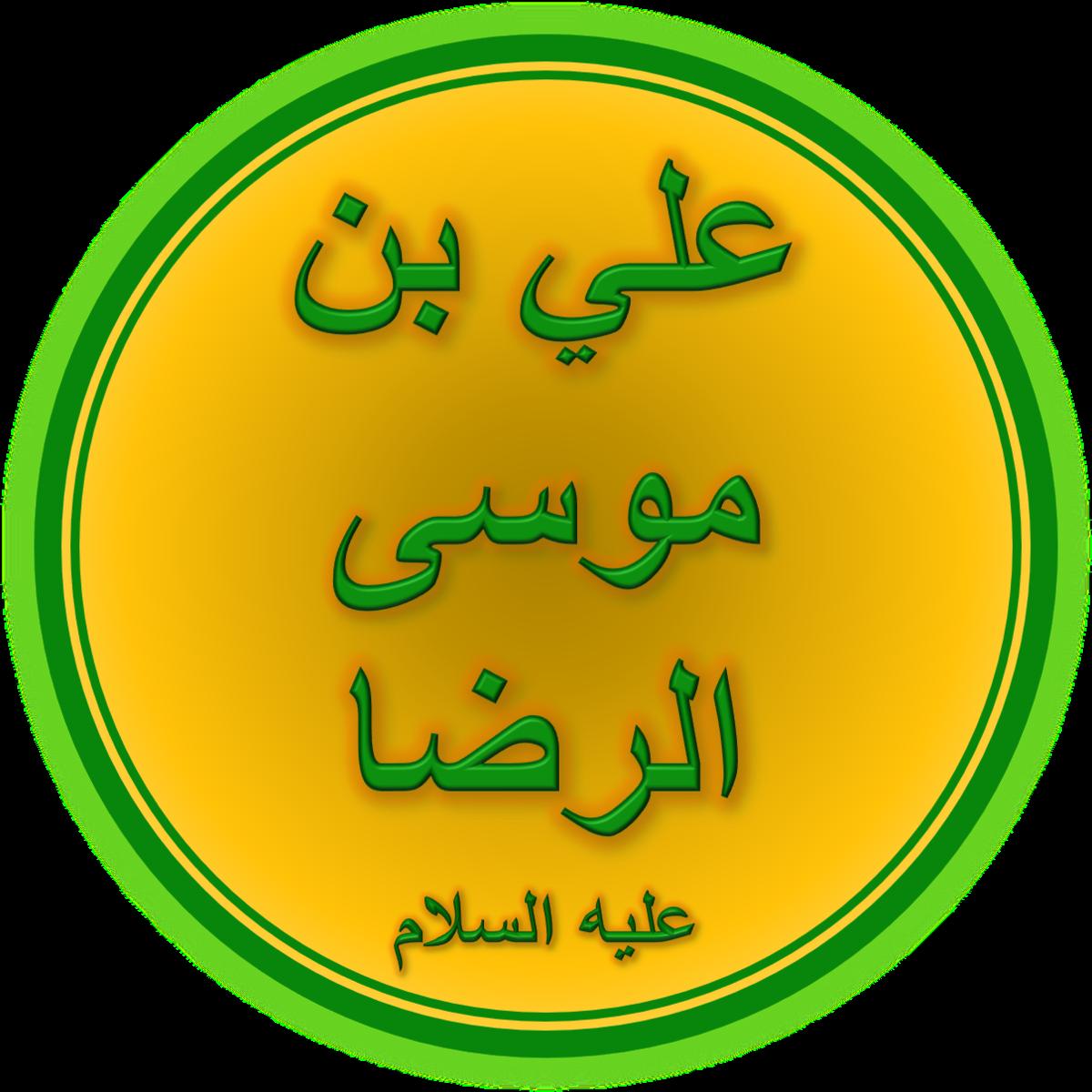 Ali Al Ridha Wikipedia