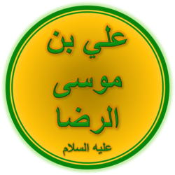 Imam Ali ar-Ridha (A.S.).png