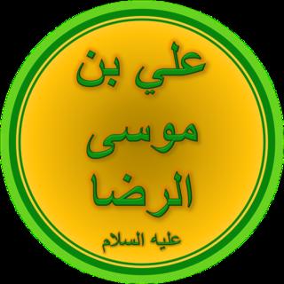 Ali al-Ridha Eighth of the Twelve Shia Imams