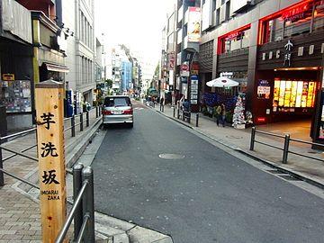 https://upload.wikimedia.org/wikipedia/commons/thumb/2/27/Imoarai-zaka.jpg/360px-Imoarai-zaka.jpg