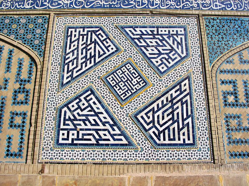 File:Inscription-Esfahan.JPG