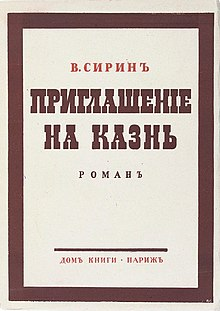 Invitation-to-a-Beheading-1938.jpg
