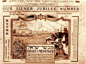 N.E.B. Ezra - Silver jubilee issue of Israel's Messenger, 5 April 1929