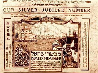 N.E.B. Ezra - Silver jubilee issue of Israel's Messenger, 5 April 1929