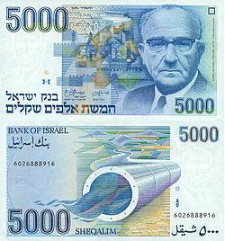 Israel 5000 Sheqalim 1984 Obverse Reverse Jpg
