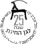 Israel Commemorative Cancel 1964 25th Year of the Zoo at Tel Aviv.jpg