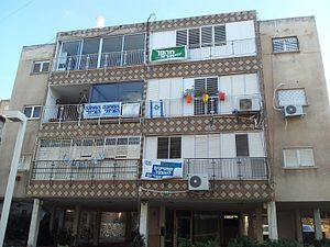 Israeli legislative election, 2015 - Various party banners at a house in Givatayim