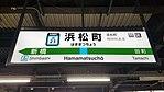 JREast-Keihin-tohoku-line-JK23-Hamamatsucho-station-sign-20170928-151117.jpg
