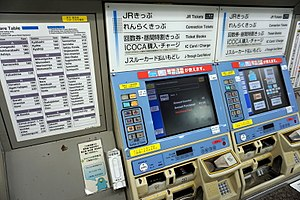 Japan Railways Group - A Japan Railways ticket machine