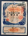 Japanese wartime obligations in 1942.JPG