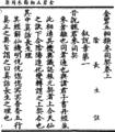 Jinbi wu xianglei can tong qi.png