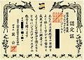 Junior-Meister・Gold-Certificate sample.jpg