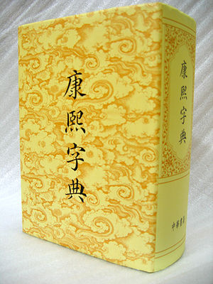 Kangxi Dictionary - Image: K'ang Hsi Dictionary
