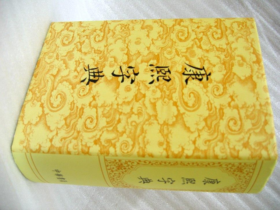 K'ang Hsi Dictionary
