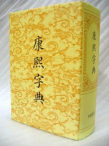 竹書紀年 - 许慎 Сюй Шень и рождение китайского словаря