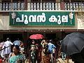Koratty Muthy Thirunaal IMG 5504.JPG