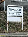 Kumaden Hakenomiya Station4.JPG