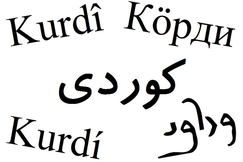 Kurdí