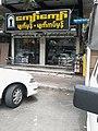 Kyaw Kayw (2) - panoramio.jpg