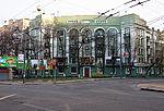 Kyiv, Melnikova str., 75.JPG