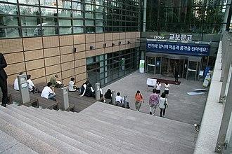 Kyobo Book Centre - Kyobo Book Centre entrance at Gwanghwamun Plaza on Sejong-ro, Jongno-gu, Seoul, South Korea in 2012