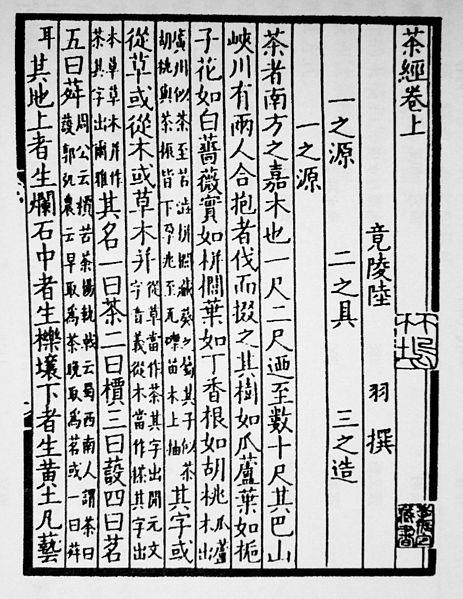 File:L陆羽茶经.JPG