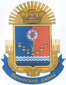 Leninskiy rayon (Crimea) gerb.png