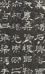 Clerical script from the Han Dynasty
