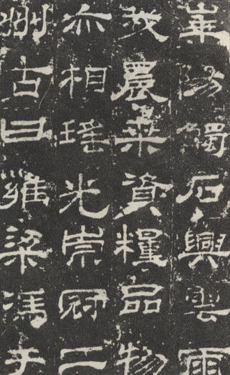 Clerical script - Clerical script from the Han Dynasty