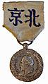 Médaille de l'expédition de Chine.jpg