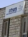 Maale-2, Jerusalem (2550071497).jpg