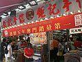 Macau Koi Kei Bakery 1.JPG