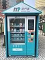 Macau Pass Card Vending Machine 201910.jpg