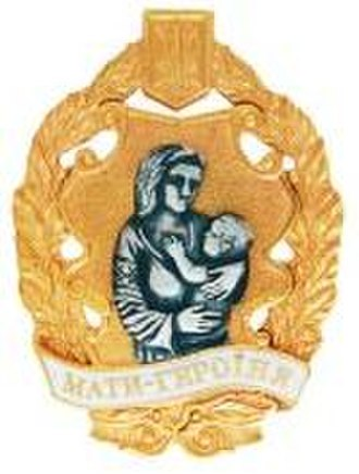 Orders, decorations, and medals of Ukraine - Image: Matigeroina