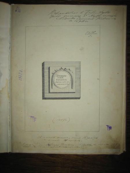 File:Mnib332-namesnichestvo.djvu