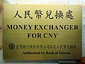 Money Exchanger For CNY, Authorized by Bank of Taiwan 20190406.jpg