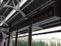 Moscow Monorail, Ulitsa Sergeya Eisensteina station (Московский монорельс, станция Улица Сергея Эйзенштейна) (4686301888).jpg